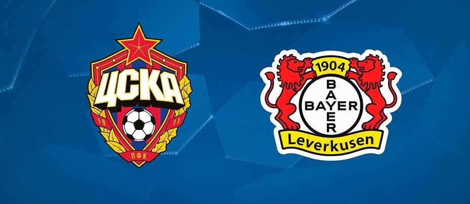 ЦСКА сыграл вничью с «Байером», потеряв шансы на выход в плей-офф Лиги чемпионов