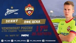 Информация о билетах в гостевой сектор на матч Зенит-ЦСКА