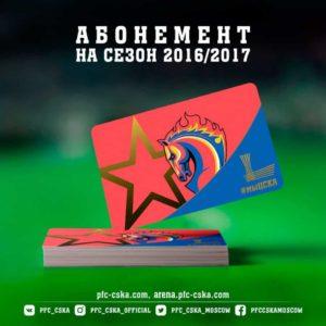 Абонемент ЦСКА на сезон 2016/2017