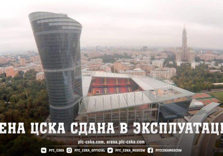 Арена ЦСКА введена в эксплуатацию!