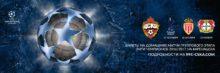 Сегодня стартовала продажа билетов на матчи Лиги чемпионов для владельцев абонементов