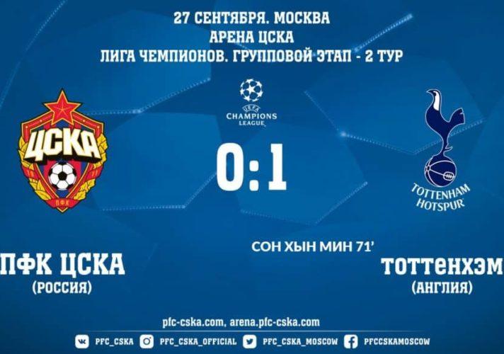 """ПФК ЦСКА уступил """"Тоттенхэму"""" на своем поле 0-1."""