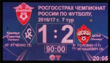 КС - ЦСКА - 1:2