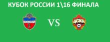 Енисей - ЦСКА - кубок России