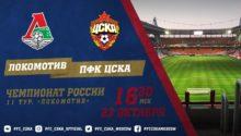 Локомотив - ЦСКА