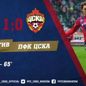 Локо - ЦСКА - 1:0