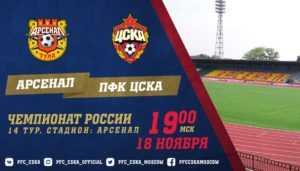 Арсенал - ЦСКА