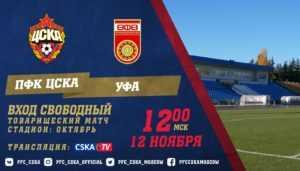 ЦСКА - Уфа