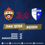 """ПФК ЦСКА – """"Волен"""" 3-0 победа армейцев!"""
