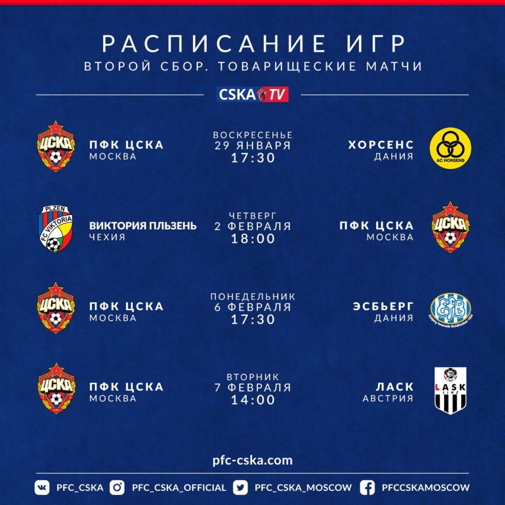 C3QYrhhW8AEuJEX 1024x1024 - Расписание товарищеских матчей ЦСКА на втором сборе