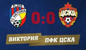 ЦСКА - Виктория в ЛЧ