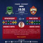 Натхо: ЦСКА обязан побеждать «Краснодар», выбора нет