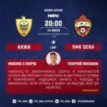 Миланов: ЦСКА хочет начать сезон с победы