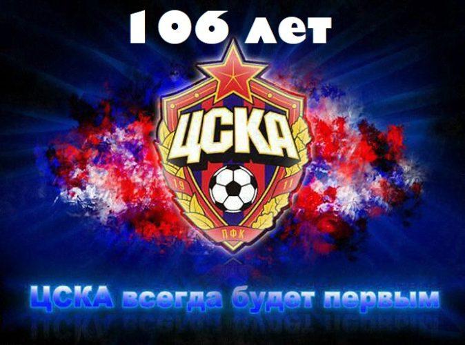 106 лет ЦСКА