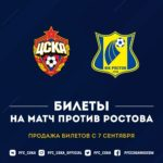 Продажа билетов на матч ПФК ЦСКА — Ростов