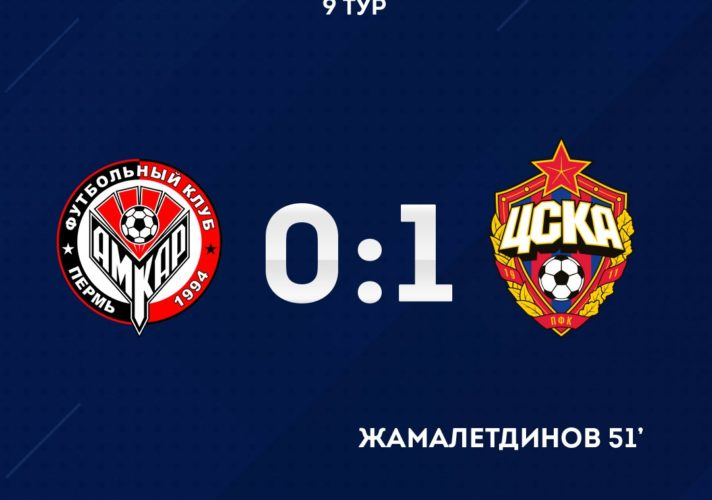 Амкар -ПФК ЦСКА - 0:1