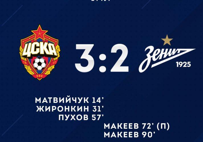 DMqc3O3WkAA5OhL 712x500 - ПФК ЦСКА (мол.) — Зенит (мол.) - 3:2 наша победа!