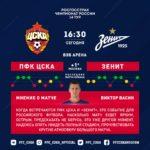 Васин поделился ожиданиями от матча между ЦСКА и Зенитом