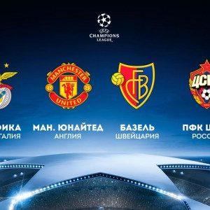 Группа Лиги Чемпионов ЦСКА