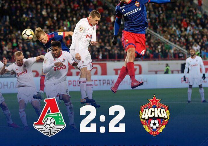 Локо- ЦСКА - 2:2