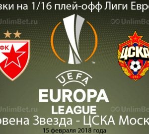 15135234411m 300x270 - На матч «Црвена Звезда» — ЦСКА продано около 20 тыс. билетов