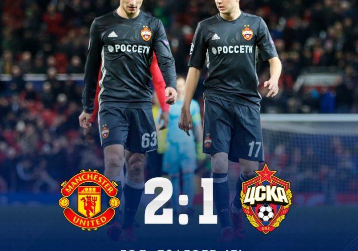 МЮ - ЦСКА - 2:1