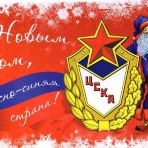 f 19124823 300x300 - Сайт болельщиков PFCCSKANEWS.RU поздравляет вас с Новым годом!