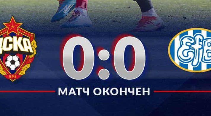 ЦСКА - против Эсбьерга