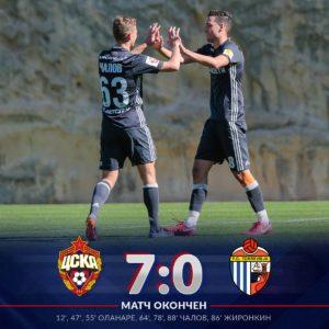 7:0 Победа ЦСКА