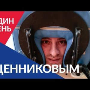 Георгий Щенников - 1 день