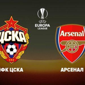 Арсенал - ПФК ЦСКА - Лига Европы