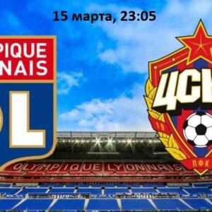 Лион - ПФК ЦСКА - Лига Европы 15 марта