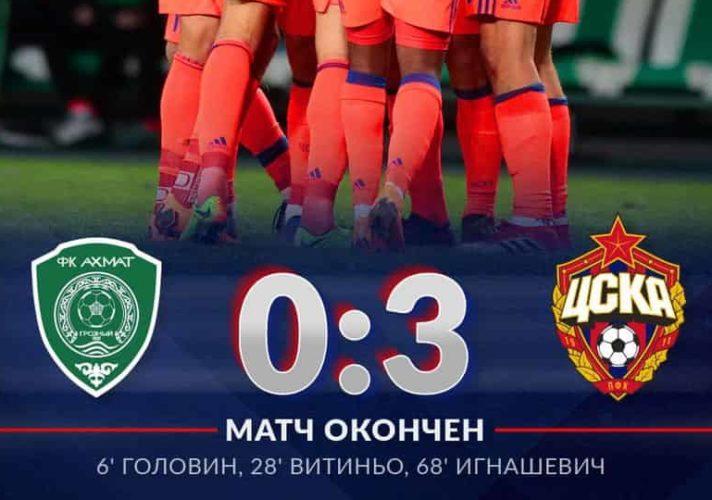 Ахмат - ПФК ЦСКА - 0:3