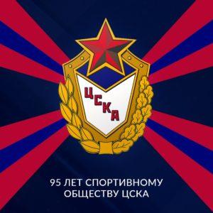 95 лет обществу ЦСКА
