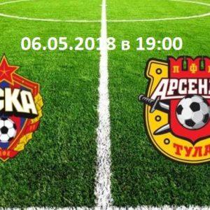 ЦСКА - Арсенал - 06.05.2018
