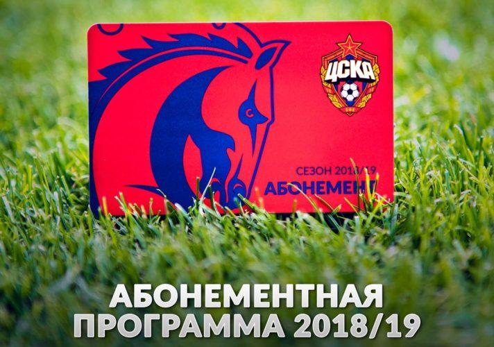 абонемент ЦСКА