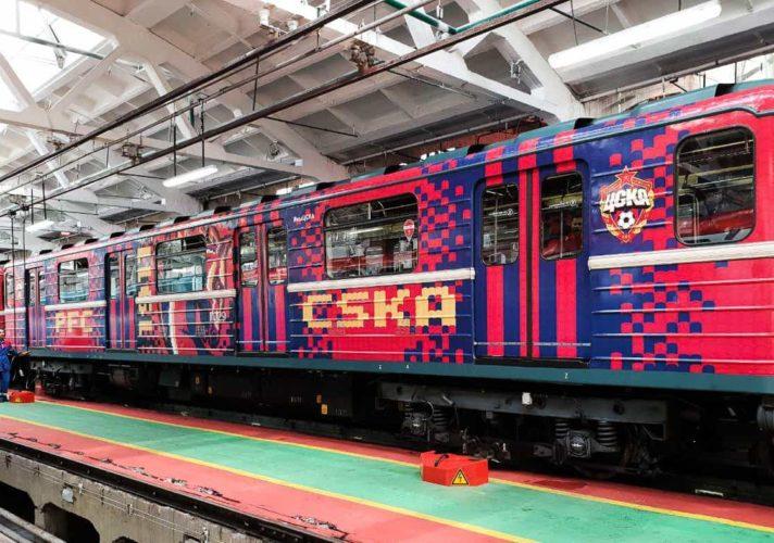Поезд ЦСКА