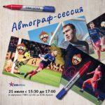 ЦСКА: Автограф-сессия Чалова и Хосонова