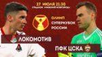 Помазун: Шансы на победу в Суперкубке России с Локо – 50 на 50