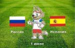Россия – Испания – 1/8 финала ЧМ