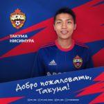 Бабаев: для ЦСКА переход Нисимуры — самый экзотичный трансфер