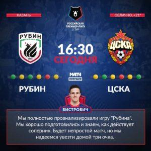 рубин - ЦСКА