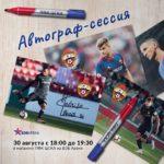 Автограф-сессия Родриго Бекао и Яки Бийола