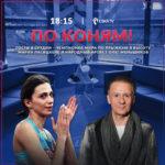 Гостями студии «По коням!» станут Олег Меньшиков и Мария Ласицкене