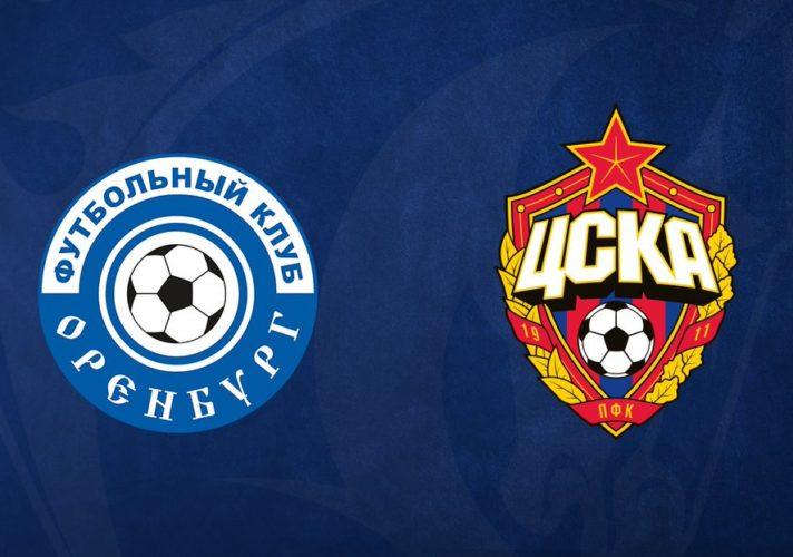 Оренбург -ЦСКА