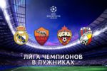 ЦСКА Продал уже более 60 тыс. пакетов на ЛЧ