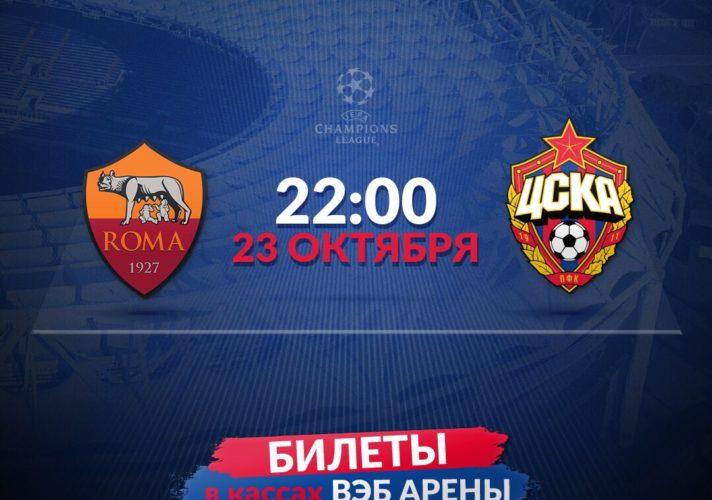 Рома - ЦСКА