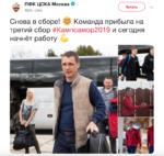 ЦСКА прилетел на третий сбор в Кампоамор