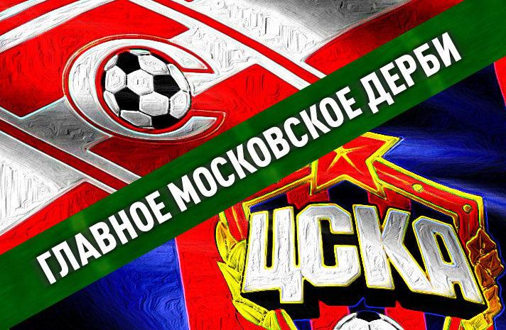 спартак-ЦСКА