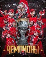 ХК ЦСКА – обладатель кубка Гагарина